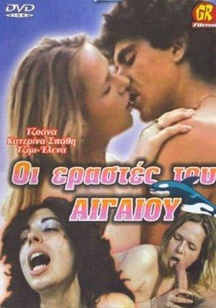 Aegean Lovers (1983)
